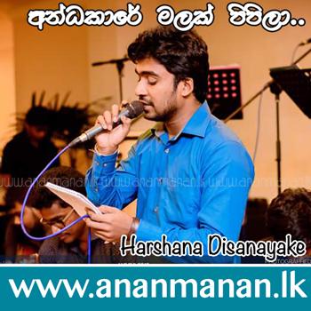 Andakare Malak Pipila - Harshana Dissanayake