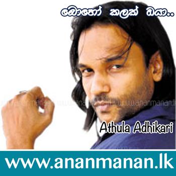 Boho Kalak Oya - Athula Adikari