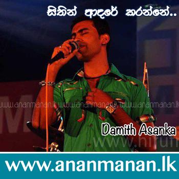 Sithin Adare Karanne - Damith Asanka