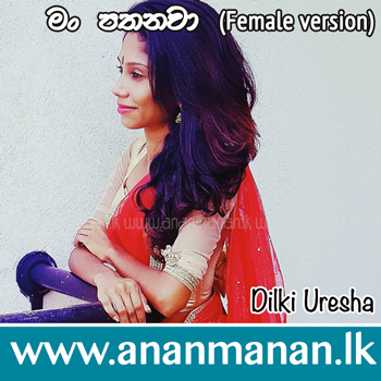 Man Pathanawa (Female Version) - Dilki Uresha