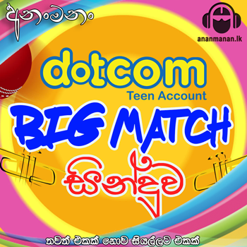 Dotcom Big Match Anthem