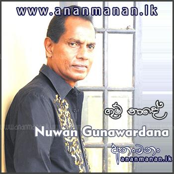 Gum Nade - Nuwan Gunawardana