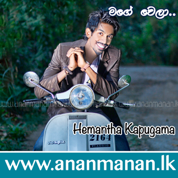 Mage Wela - Hemantha Kapugama