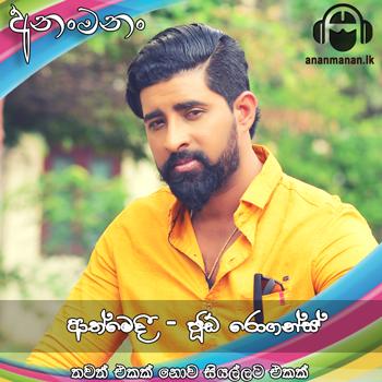 Athmedi (Hanga Thaba Thiya Gami) - Jude Rogans