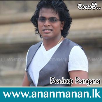 Mayawee (Pem Sihine 2) - Pradeep Rangana