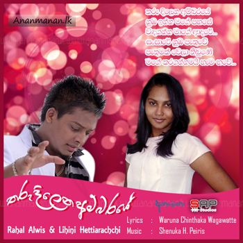 Tharu Dilena Ambaraye - Rahal Alwis & Lihini Hettiarachchi