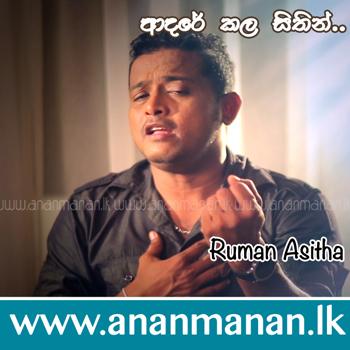 Adare Kala Sithin - Rukman Asitha
