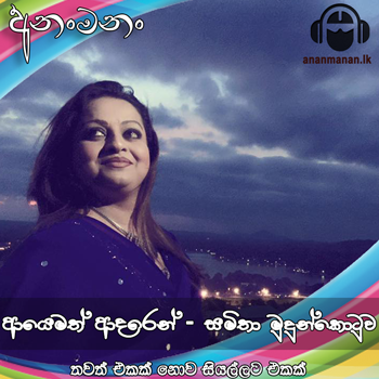 Hitha dura handa athma liyanage mp3 download