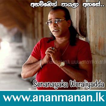 Ahamben Payala Ahase - Senanayaka Weraliyadda ~ Ahamben