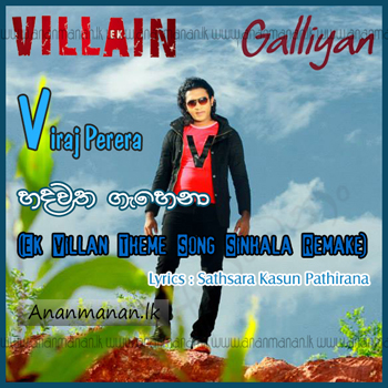 Hadawatha Gahena (Ek Villan Theme Song Sinhala Remake) - Viraj Perera