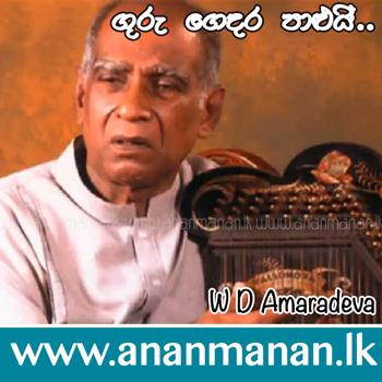 Guru Gedara Palui - W D Amaradeva