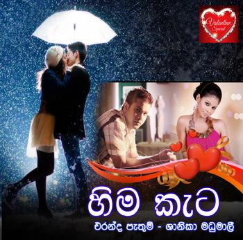 Hima Keta - Eranda Pathum & Shanika Madumali