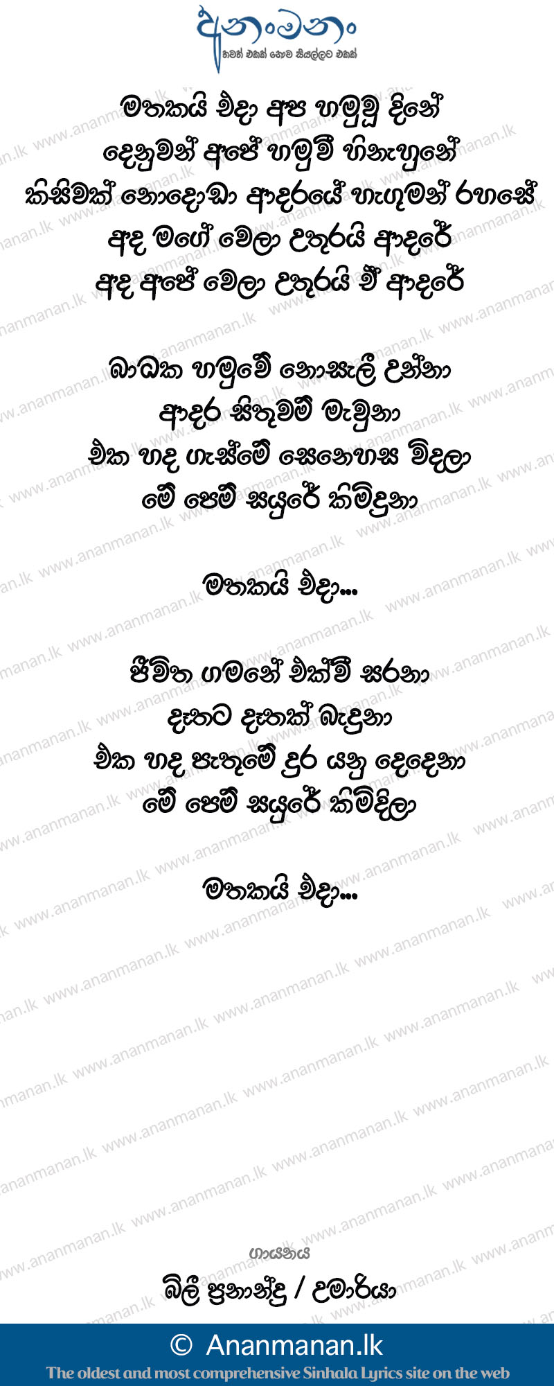 Mathakai Eda - Billy Fernando Sinhala Lyric