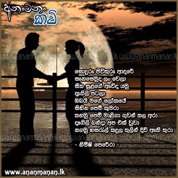 Pics Photos - Sinhala Nisadas Lovesmszone